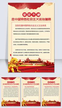 坚定不移走中国特色社会主义法治道路展板