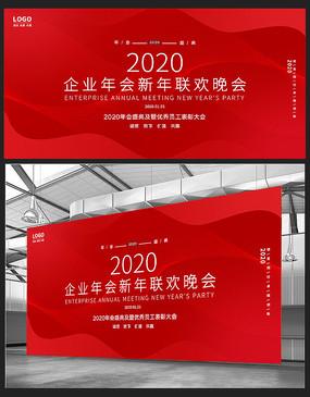 简约2020企业年会背景展板