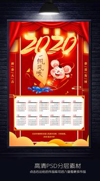 简约2020鼠年日历挂历设计