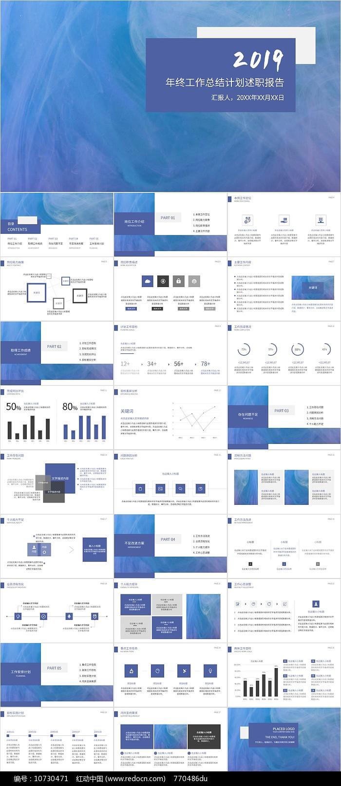 简约方形空间年终工作总结汇报PPT模板图片