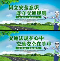 简约清新交通安全宣传展板