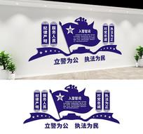 警营宣传文化墙设计