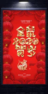 金鼠贺岁2020鼠年宣传海报