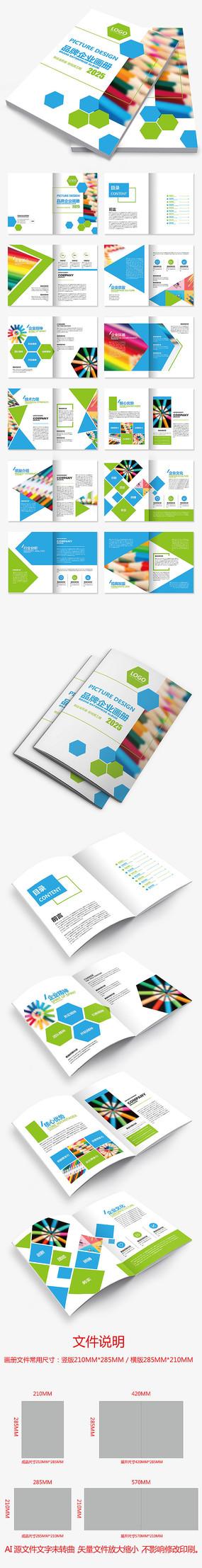蓝绿色儿童教育培训早教机构宣传册模板