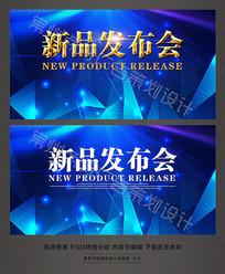 蓝色大气新品发布会活动舞台背景
