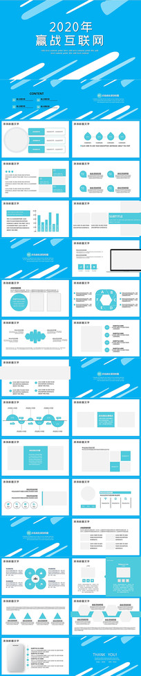 蓝色时尚赢战互联网PPT模板