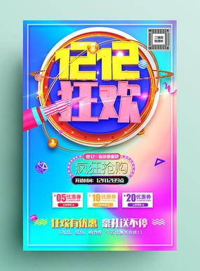 立体双12促销海报设计