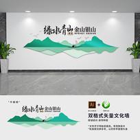 绿水青山环保文化墙