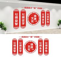 棋牌室宣传文化墙设计