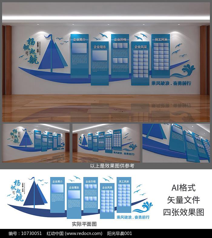 企业文化墙设计素材图片