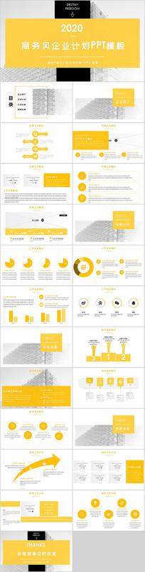 商务风企业计划创业计划PPT模板