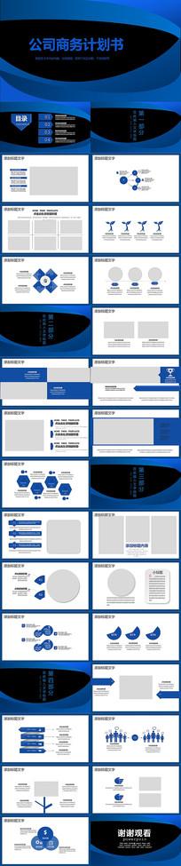 商务工作总结计划PPT模板