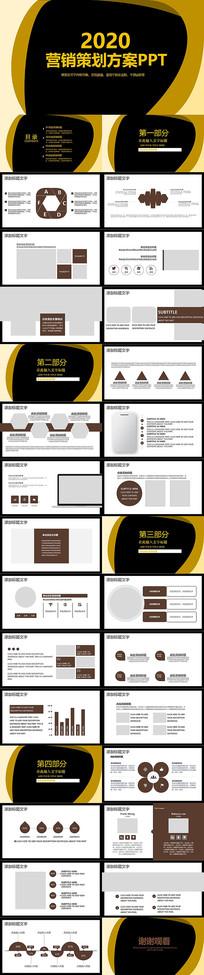 商务营销策划方案PPT模板