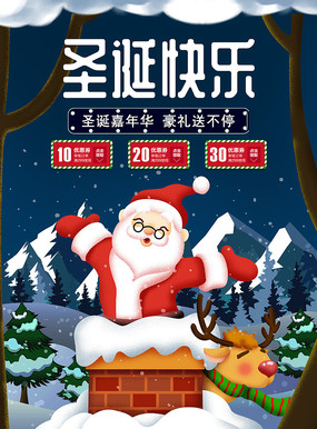 圣诞氛围促销海报