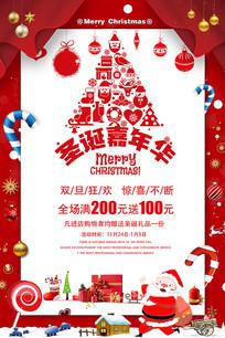 圣诞嘉年华促销海报