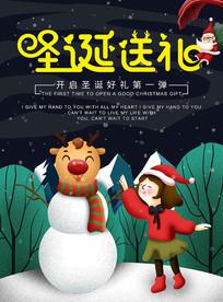 圣诞送礼宣传海报