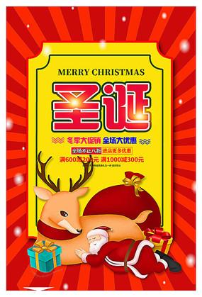 圣诞特惠圣诞节促销海报