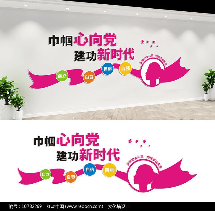 社区妇女之家文化墙设计图片