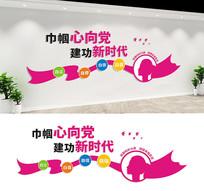 社区妇女之家文化墙设计
