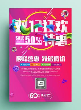 双12狂欢节促销海报