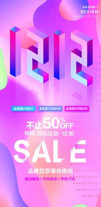 双十二商品促销活动炫彩移动端海报