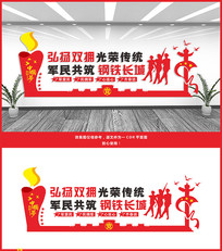 双拥形象墙宣传标语文化墙