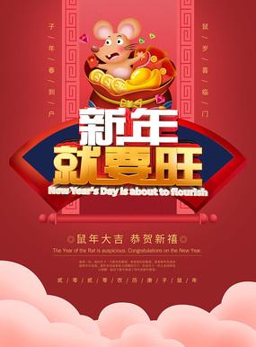 鼠年大吉促销海报