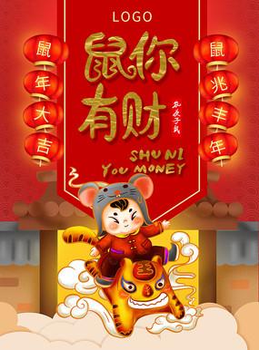 鼠年红色背景海报