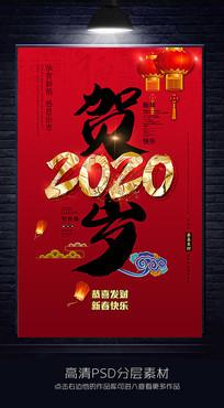 鼠年吉祥2020鼠年海报设计