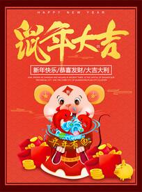 鼠年手绘年年有鱼海报