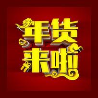 鼠年新年年货字体