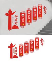 四讲四干楼梯党建文化墙