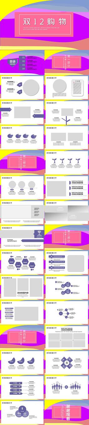 网络购物双12购物PPT模板