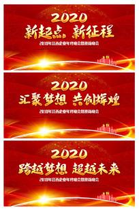 新起点新征程2020企业年会舞台背景