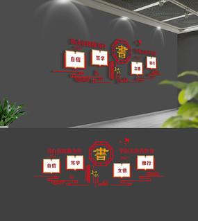 新中式校园文化墙