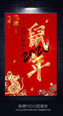 喜庆2020鼠年海报