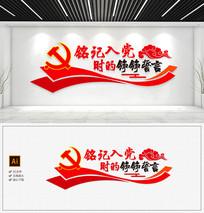 学校党建党员宣誓党建文化墙标语