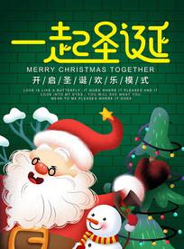 一起圣诞宣传海报