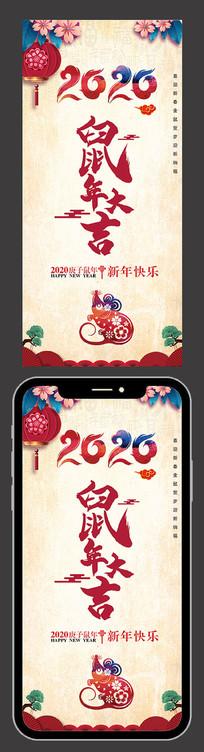 中国风2020鼠年大吉企业春节拜年海报