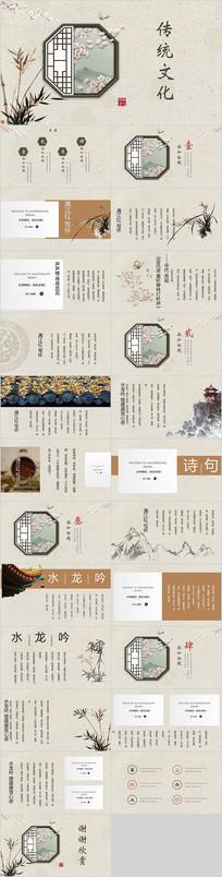 中国风古诗词传统文化PPT