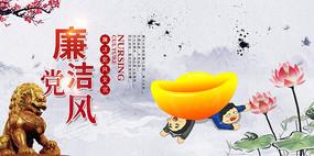 中国风廉洁党风党政教育展板