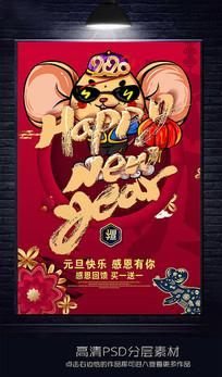 中国风元旦恭贺新年元旦春节新春快乐海报