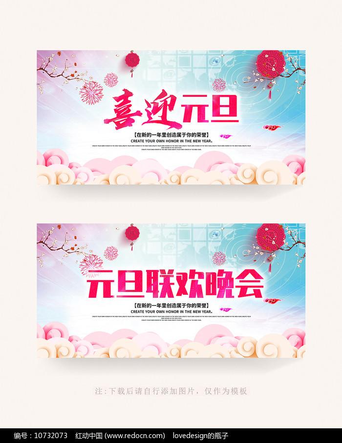 中国风元旦联欢晚会背景图片