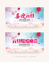 中国风元旦联欢晚会背景