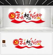 中式党建不忘初心牢记使命文化墙
