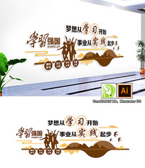 中式校园学习强国标语文化墙