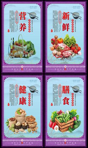 紫色大气全套食堂文化展板 PSD