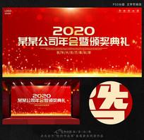 2020企业年会颁奖典礼背景展板