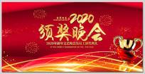 2020鼠年红色大气颁奖晚会