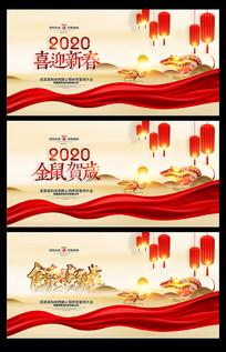 2020鼠年年会背景设计